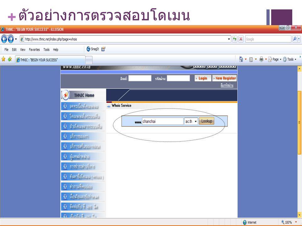 ตัวอย่างการตรวจสอบโดเมน www.chanchai.ac.th