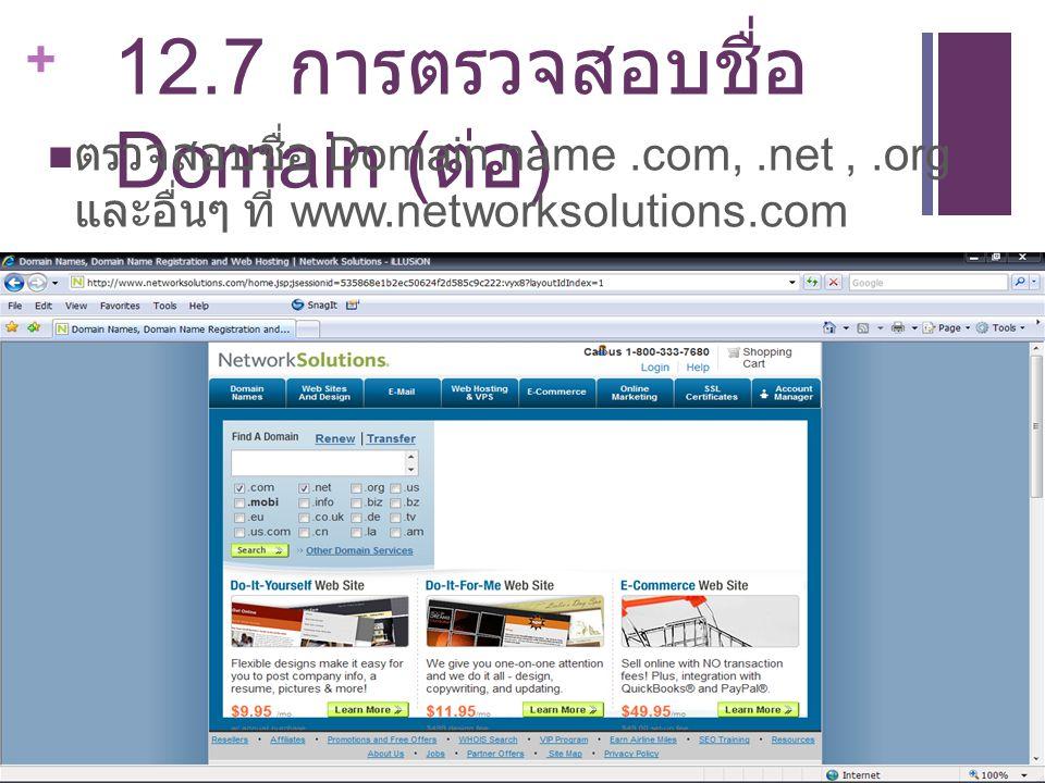 12.7 การตรวจสอบชื่อ Domain (ต่อ)