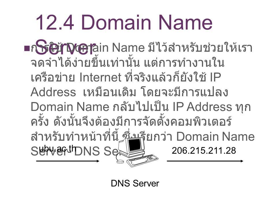 12.4 Domain Name Server
