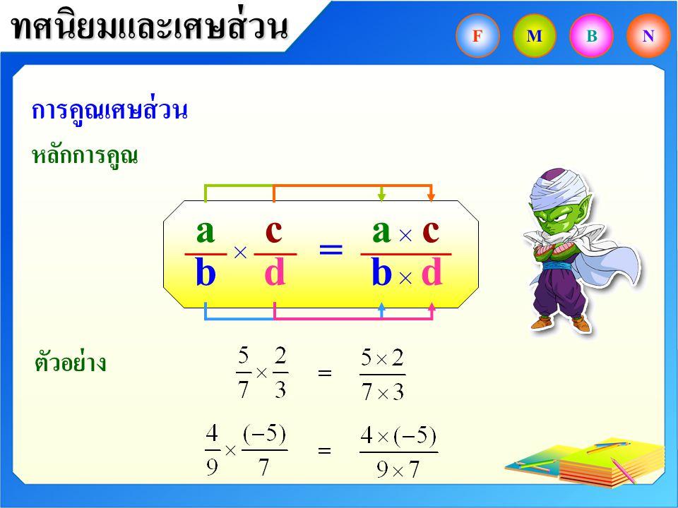 ทศนิยมและเศษส่วน a b c d a c = b d การคูณเศษส่วน หลักการคูณ ตัวอย่าง F