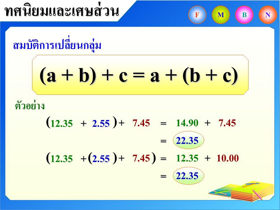 (a + b) + c = a + (b + c) ทศนิยมและเศษส่วน ( ) ( ) ( )