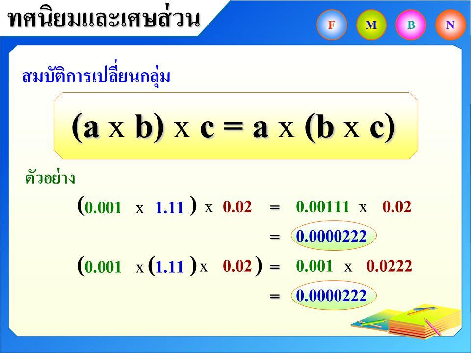 (a x b) x c = a x (b x c) ทศนิยมและเศษส่วน ( ) ( ) ( )