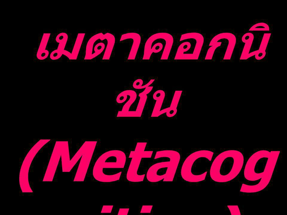 เมตาคอกนิชัน(Metacognition)