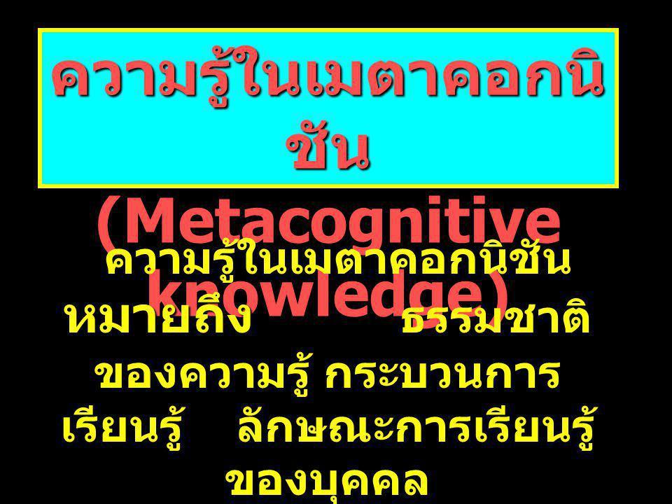 ความรู้ในเมตาคอกนิชัน (Metacognitive knowledge)