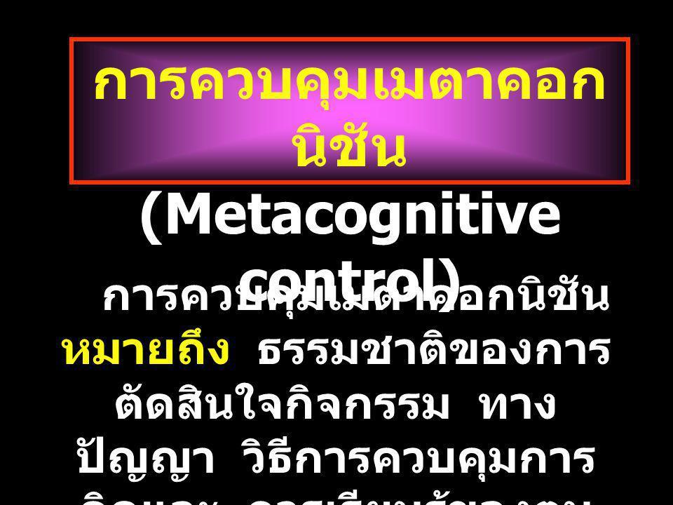 การควบคุมเมตาคอกนิชัน (Metacognitive control)