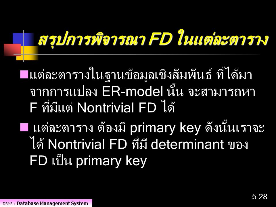 สรุปการพิจารณา FD ในแต่ละตาราง