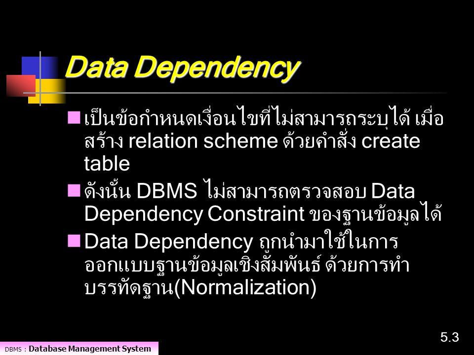 Data Dependency เป็นข้อกำหนดเงื่อนไขที่ไม่สามารถระบุได้ เมื่อสร้าง relation scheme ด้วยคำสั่ง create table.