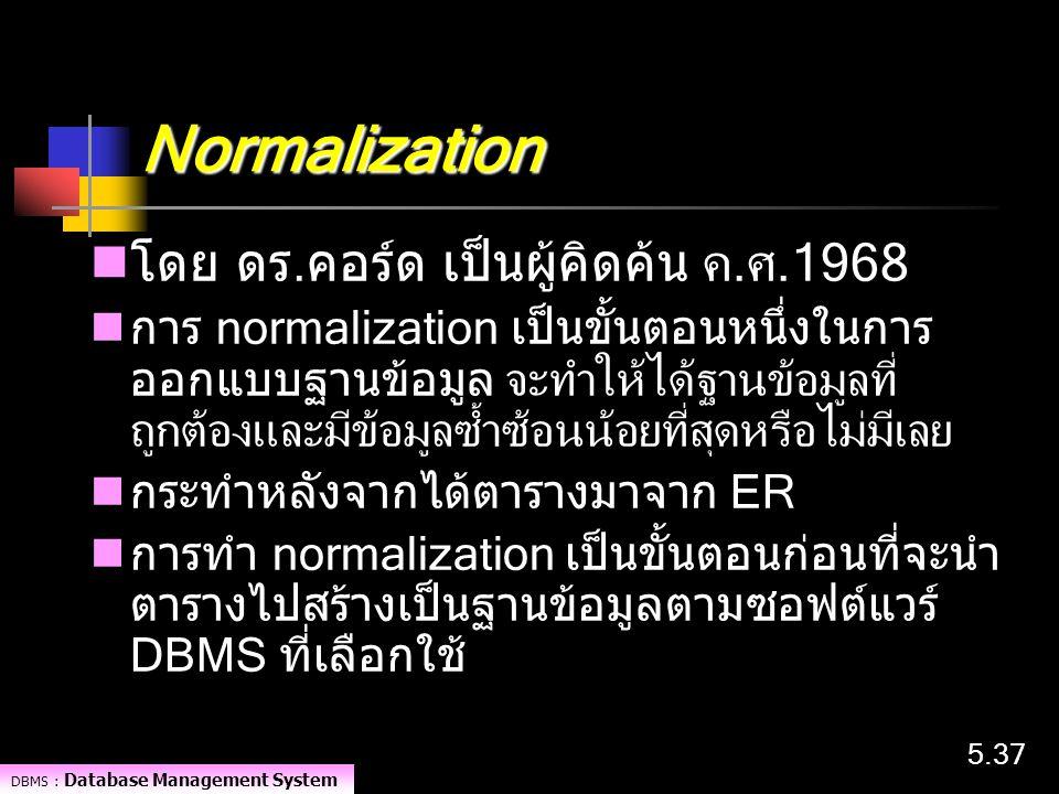 Normalization โดย ดร.คอร์ด เป็นผู้คิดค้น ค.ศ.1968