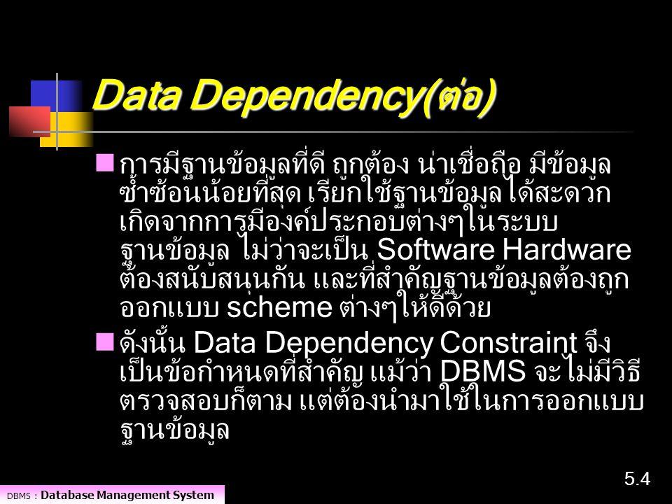 Data Dependency(ต่อ)
