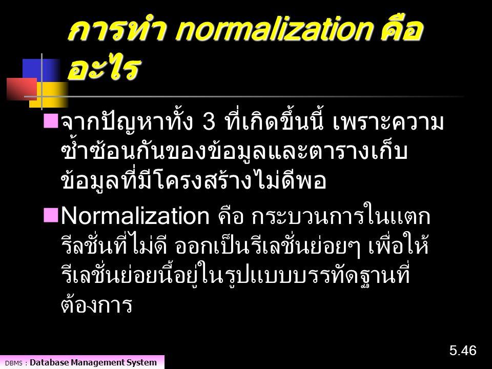 การทำ normalization คืออะไร