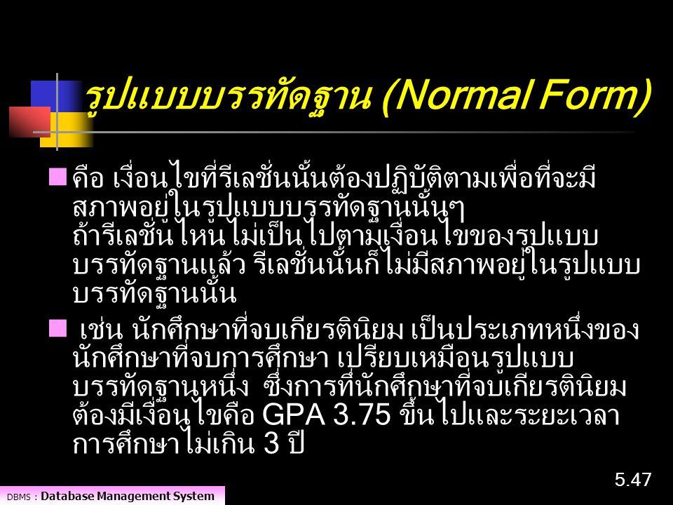 รูปแบบบรรทัดฐาน (Normal Form)
