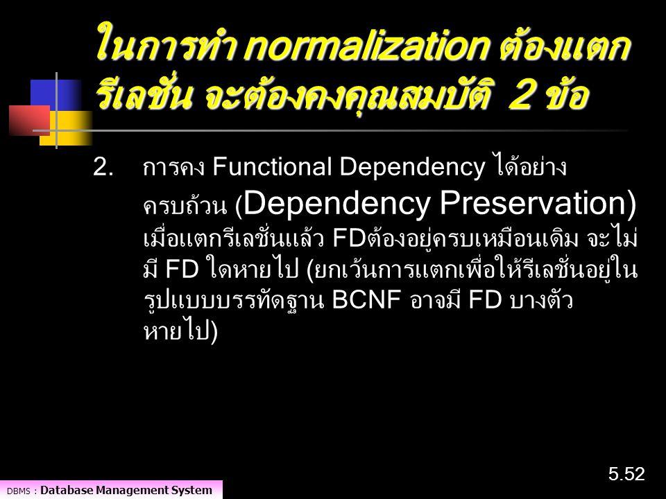 ในการทำ normalization ต้องแตกรีเลชั่น จะต้องคงคุณสมบัติ 2 ข้อ