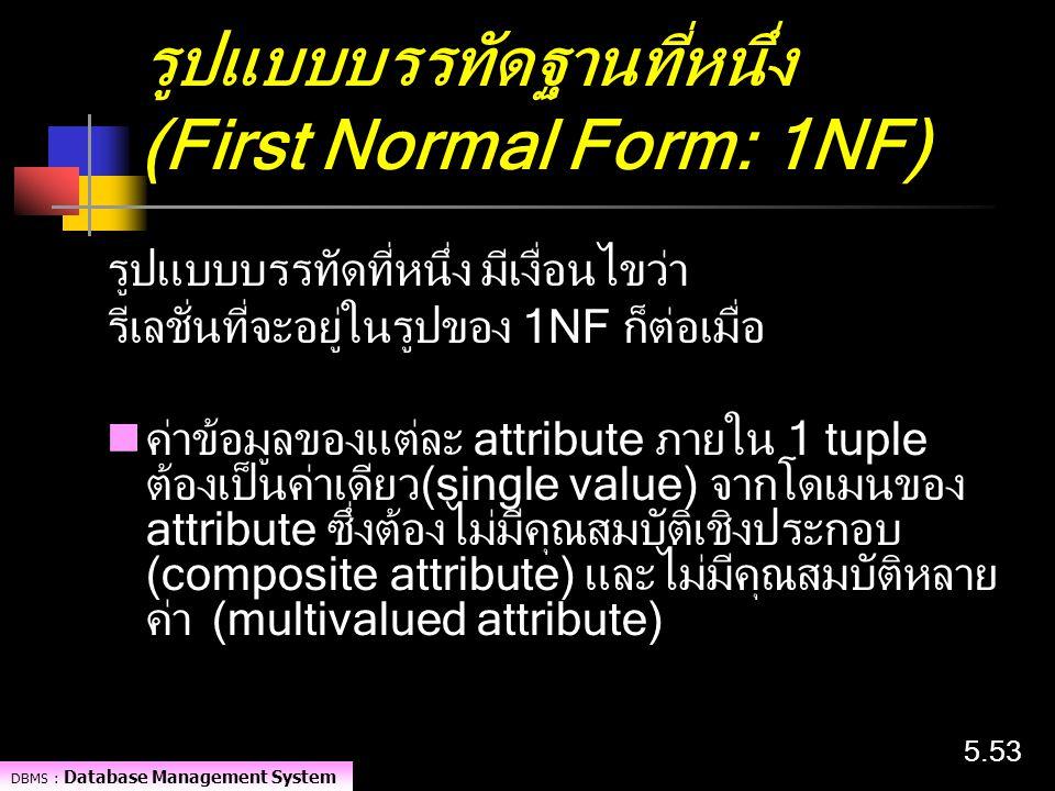 รูปแบบบรรทัดฐานที่หนึ่ง (First Normal Form: 1NF)