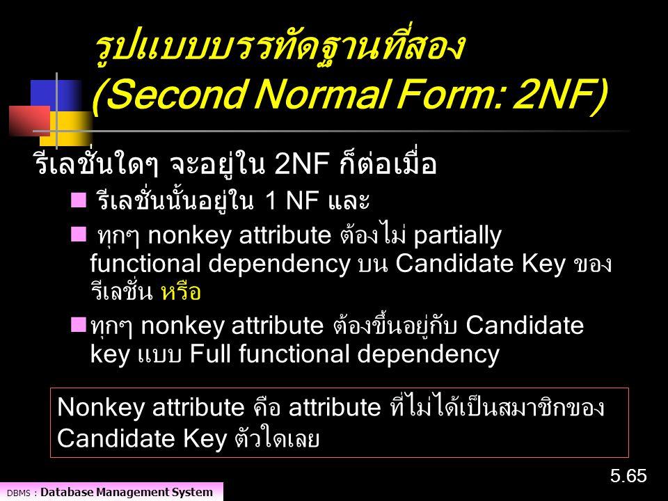 รูปแบบบรรทัดฐานที่สอง (Second Normal Form: 2NF)