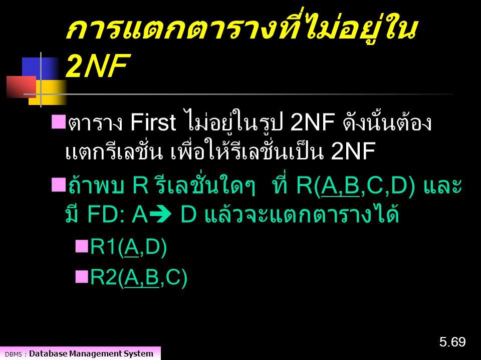 การแตกตารางที่ไม่อยู่ใน 2NF