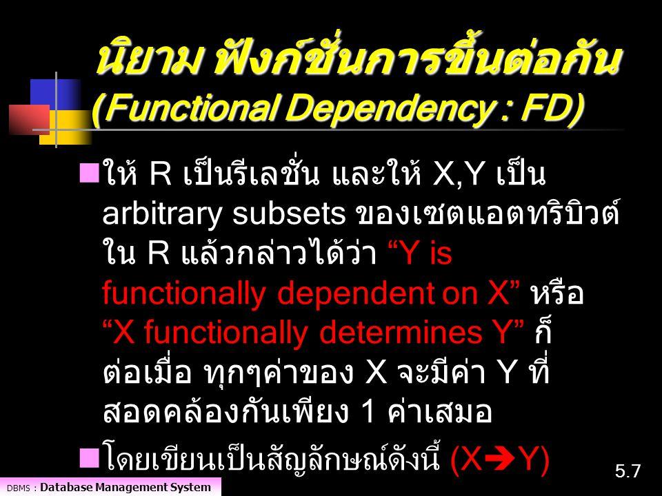 นิยาม ฟังก์ชั่นการขึ้นต่อกัน (Functional Dependency : FD)
