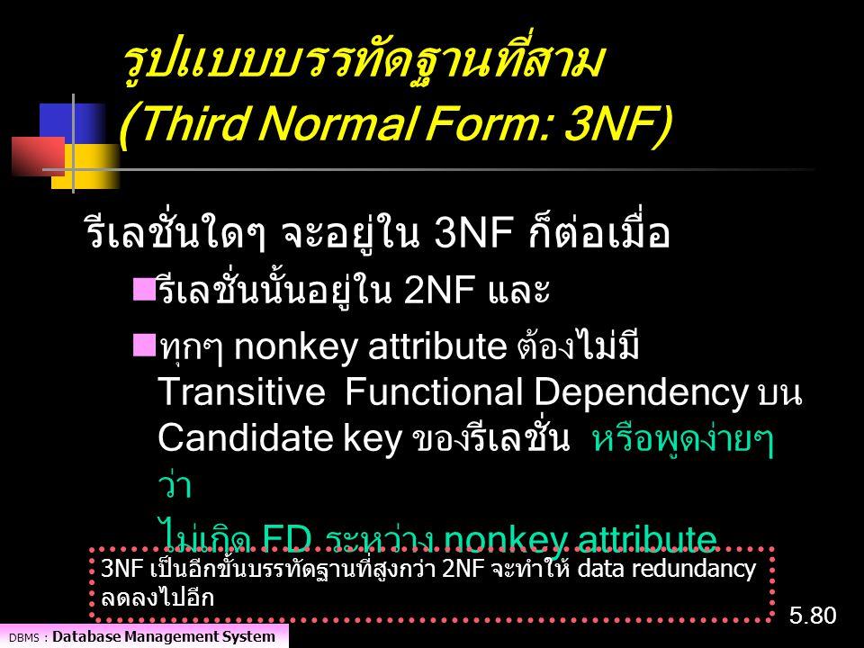 รูปแบบบรรทัดฐานที่สาม (Third Normal Form: 3NF)