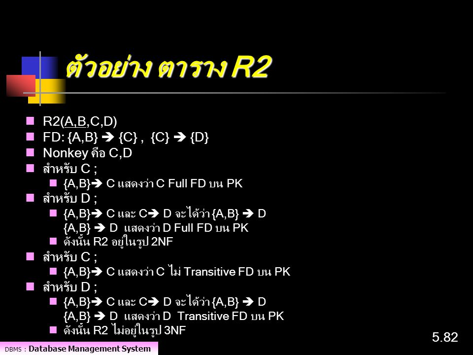 ตัวอย่าง ตาราง R2 R2(A,B,C,D) FD: {A,B}  {C} , {C}  {D}