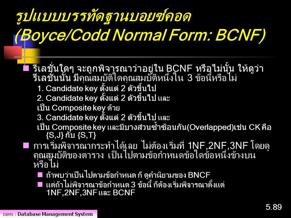รูปแบบบรรทัดฐานบอยซ์คอด (Boyce/Codd Normal Form: BCNF)