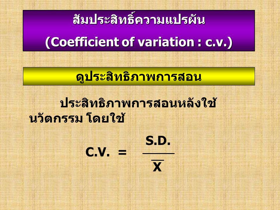 สัมประสิทธิ์ความแปรผัน (Coefficient of variation : c.v.)