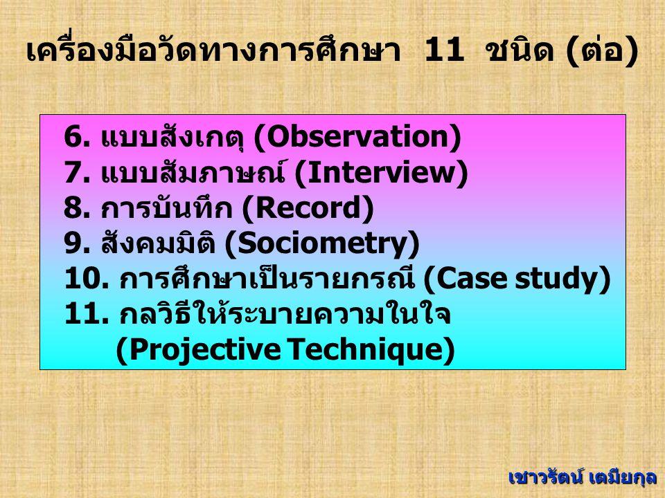 เครื่องมือวัดทางการศึกษา 11 ชนิด (ต่อ)