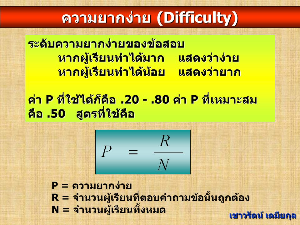 ความยากง่าย (Difficulty)