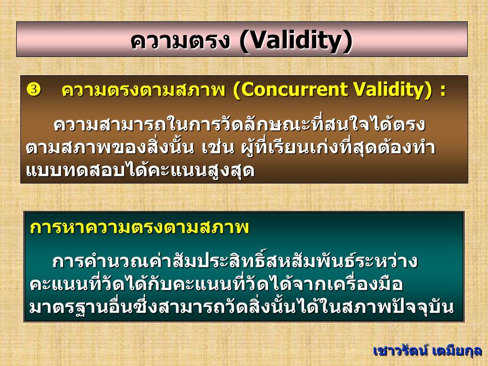 ความตรง (Validity)  ความตรงตามสภาพ (Concurrent Validity) :