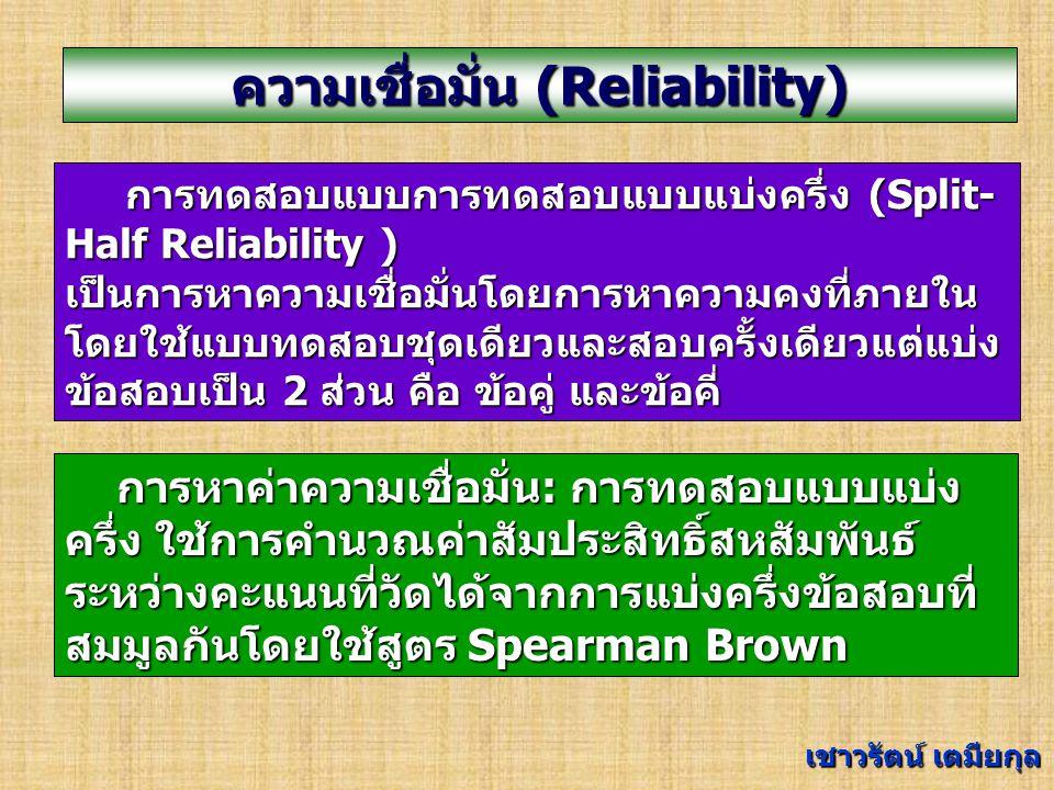 ความเชื่อมั่น (Reliability)