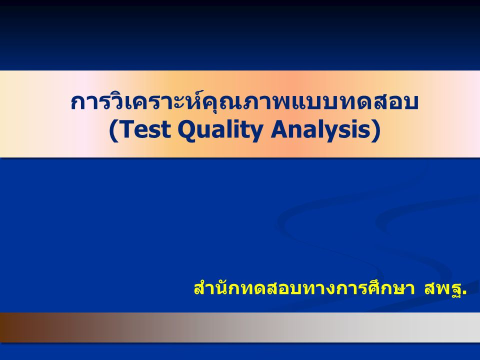 การวิเคราะห์คุณภาพแบบทดสอบ (Test Quality Analysis)