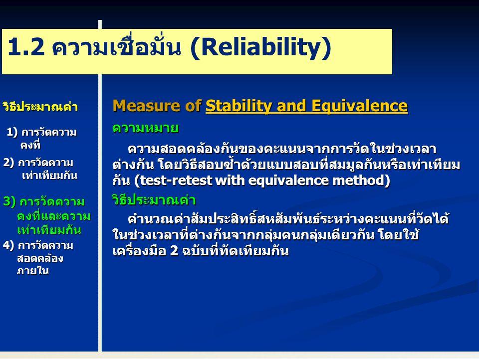 1.2 ความเชื่อมั่น (Reliability)