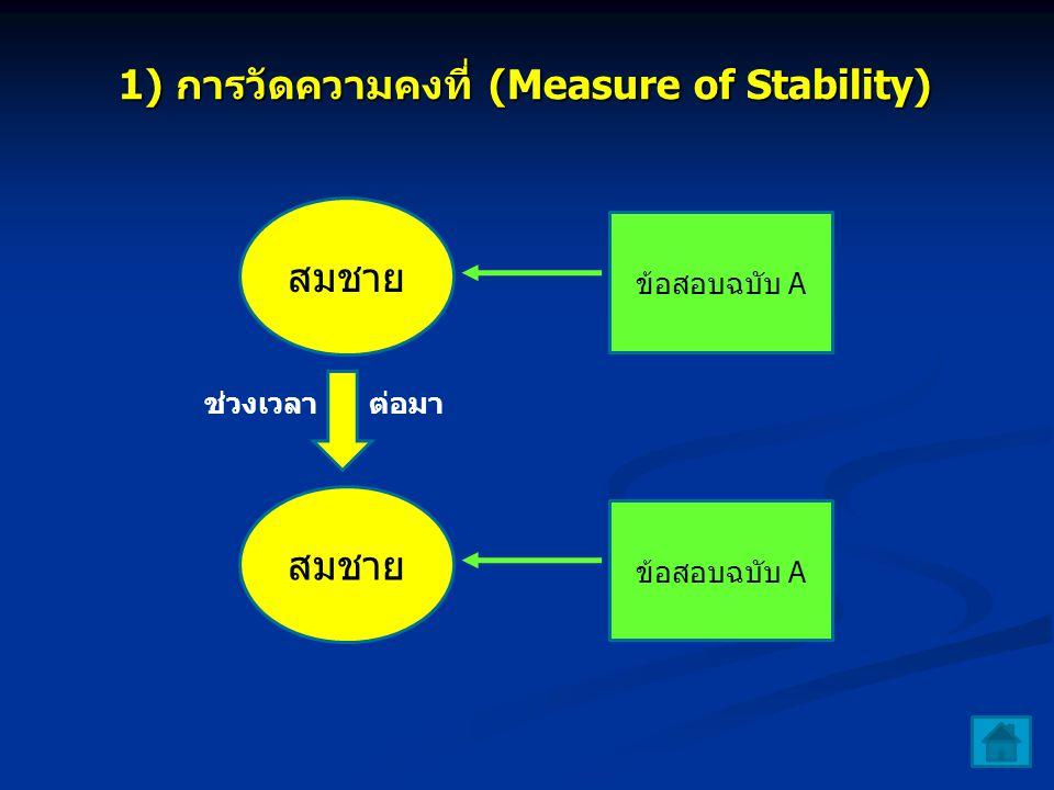 1) การวัดความคงที่ (Measure of Stability)