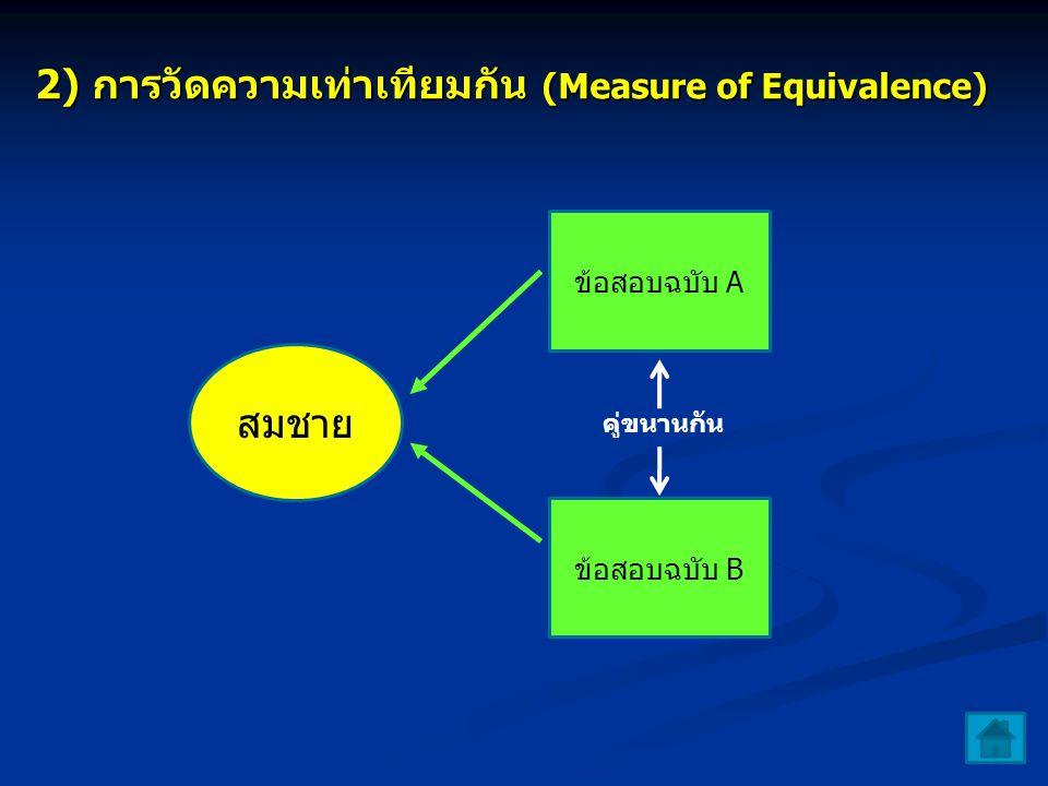 2) การวัดความเท่าเทียมกัน (Measure of Equivalence)