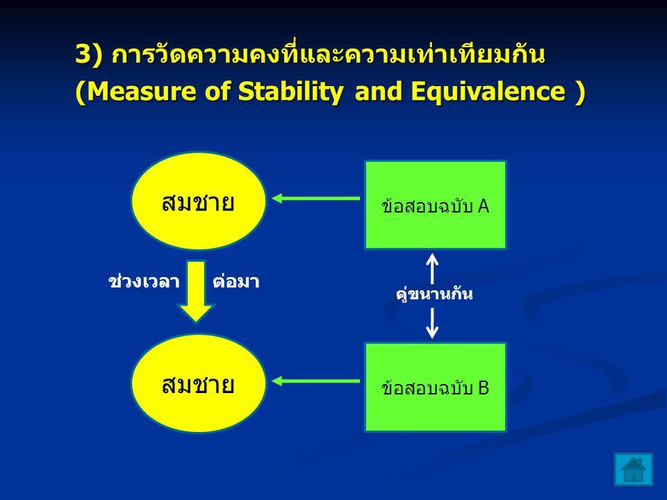3) การวัดความคงที่และความเท่าเทียมกัน