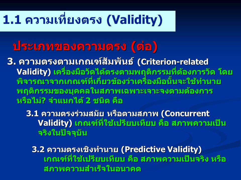 1.1 ความเที่ยงตรง (Validity)