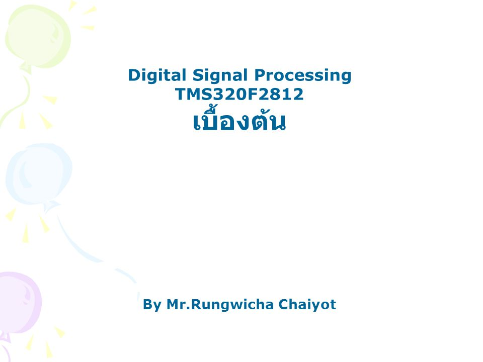 Digital Signal Processing By Mr.Rungwicha Chaiyot