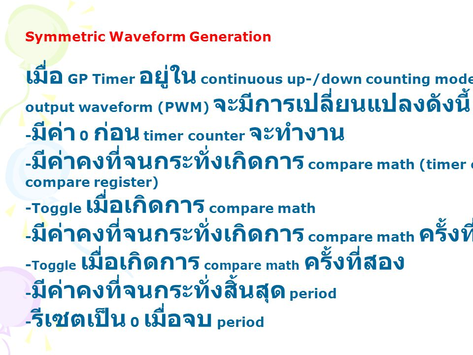 เมื่อ GP Timer อยู่ใน continuous up-/down counting mode.