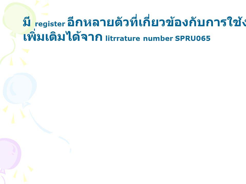 มี register อีกหลายตัวที่เกี่ยวข้องกับการใช้งาน PWM ศึกษา