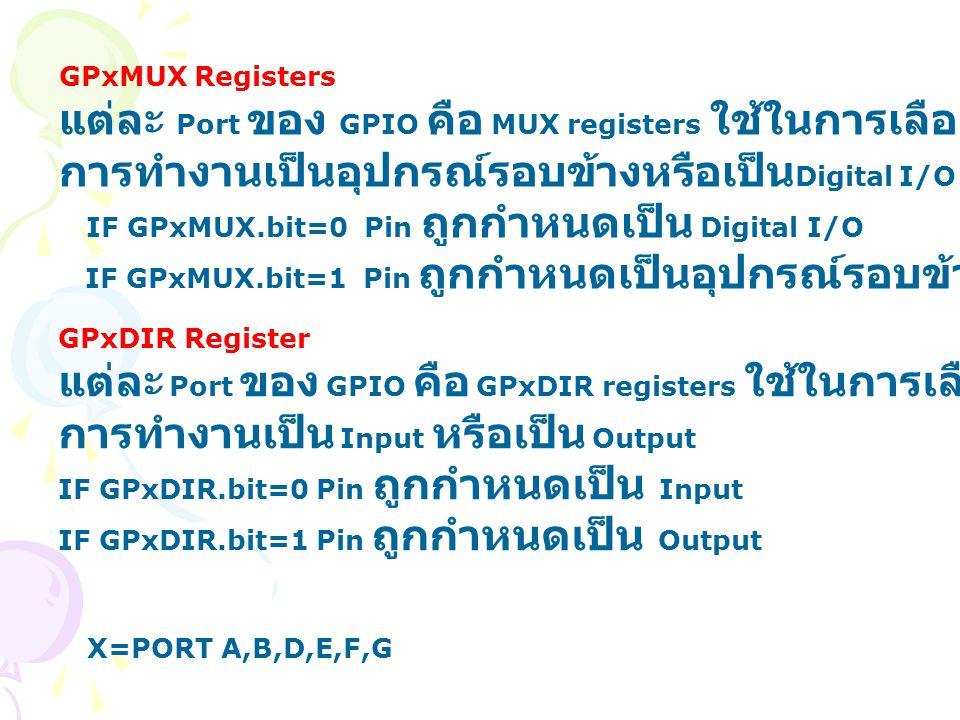 แต่ละ Port ของ GPIO คือ MUX registers ใช้ในการเลือกระหว่าง