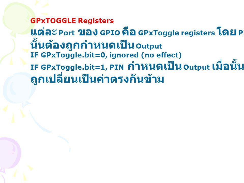 แต่ละ Port ของ GPIO คือ GPxToggle registers โดย PIN