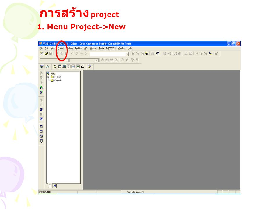การสร้าง project 1. Menu Project->New