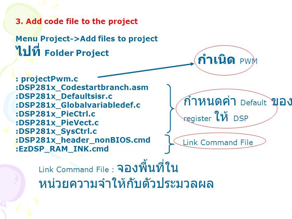 ไปที่ Folder Project กำเนิด PWM กำหนดค่า Default ของ