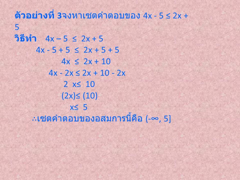 ตัวอย่างที่ 3จงหาเซตคำตอบของ 4x - 5 ≤ 2x + 5