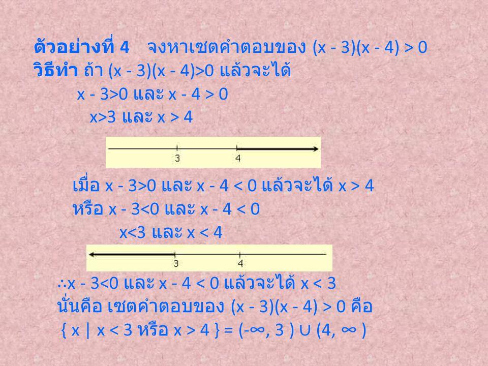 ตัวอย่างที่ 4 จงหาเซตคำตอบของ (x - 3)(x - 4) > 0