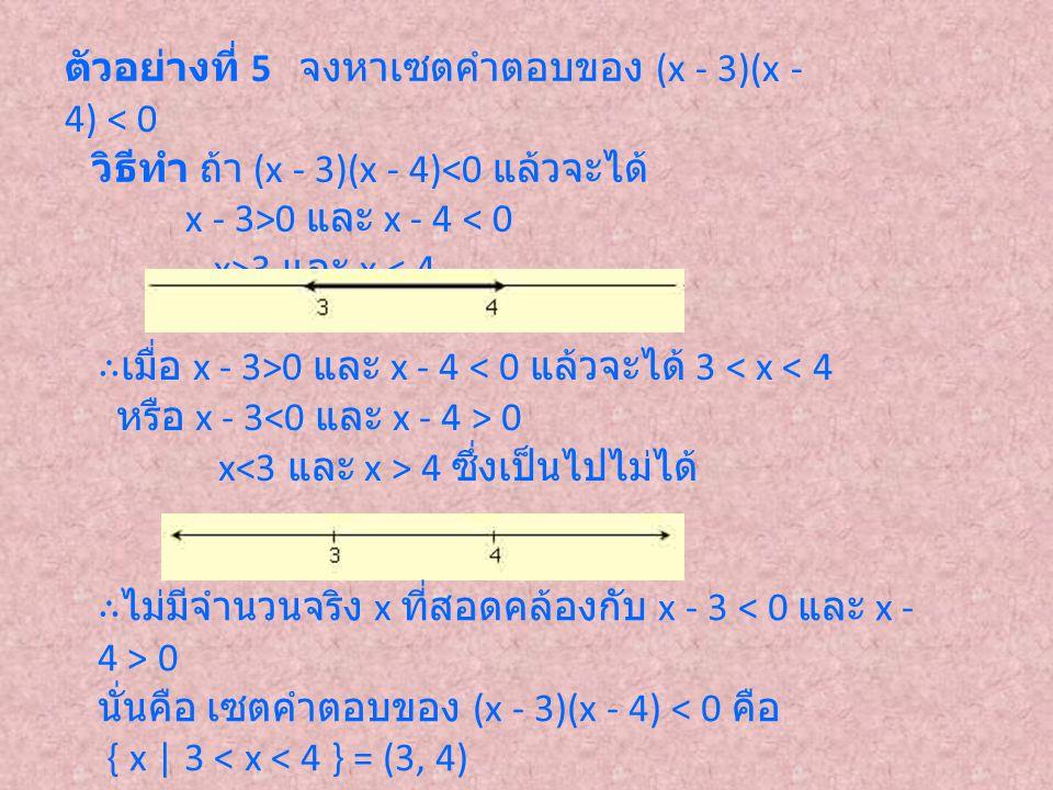 ตัวอย่างที่ 5 จงหาเซตคำตอบของ (x - 3)(x - 4) < 0