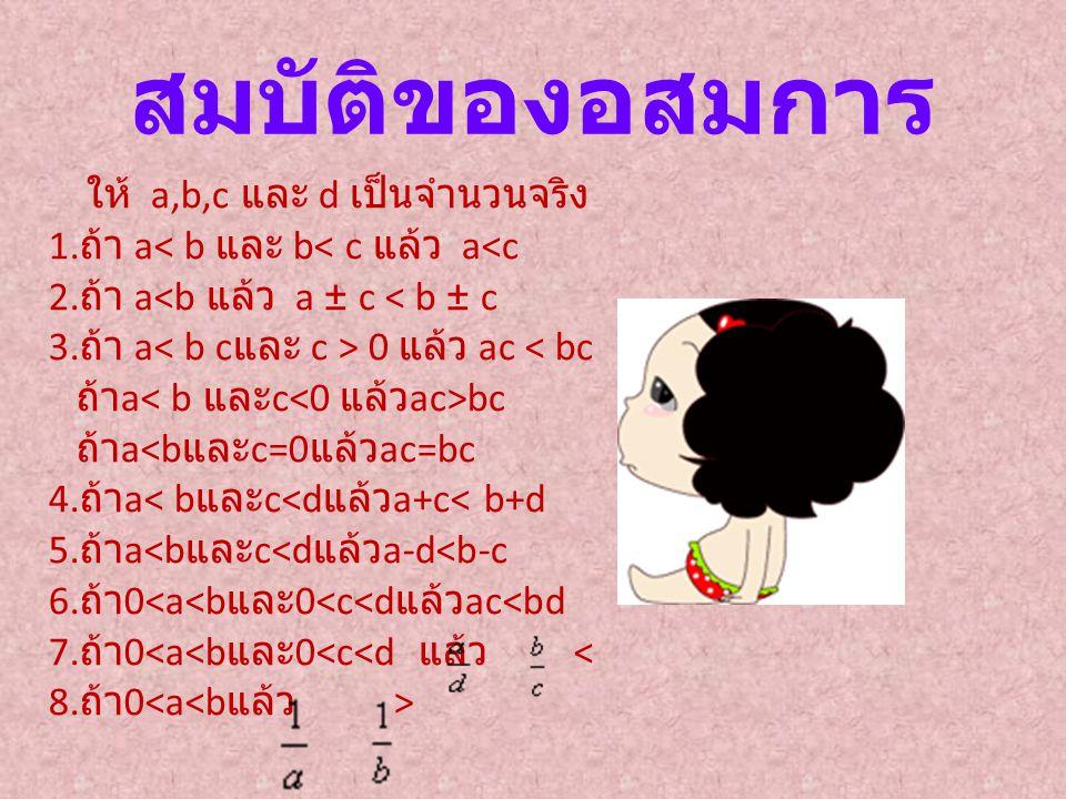 สมบัติของอสมการ ให้ a,b,c และ d เป็นจำนวนจริง