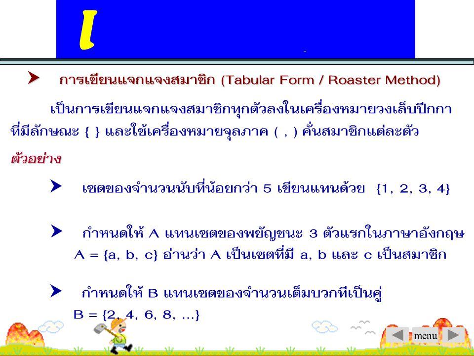  การเขียนแจกแจงสมาชิก (Tabular Form / Roaster Method)