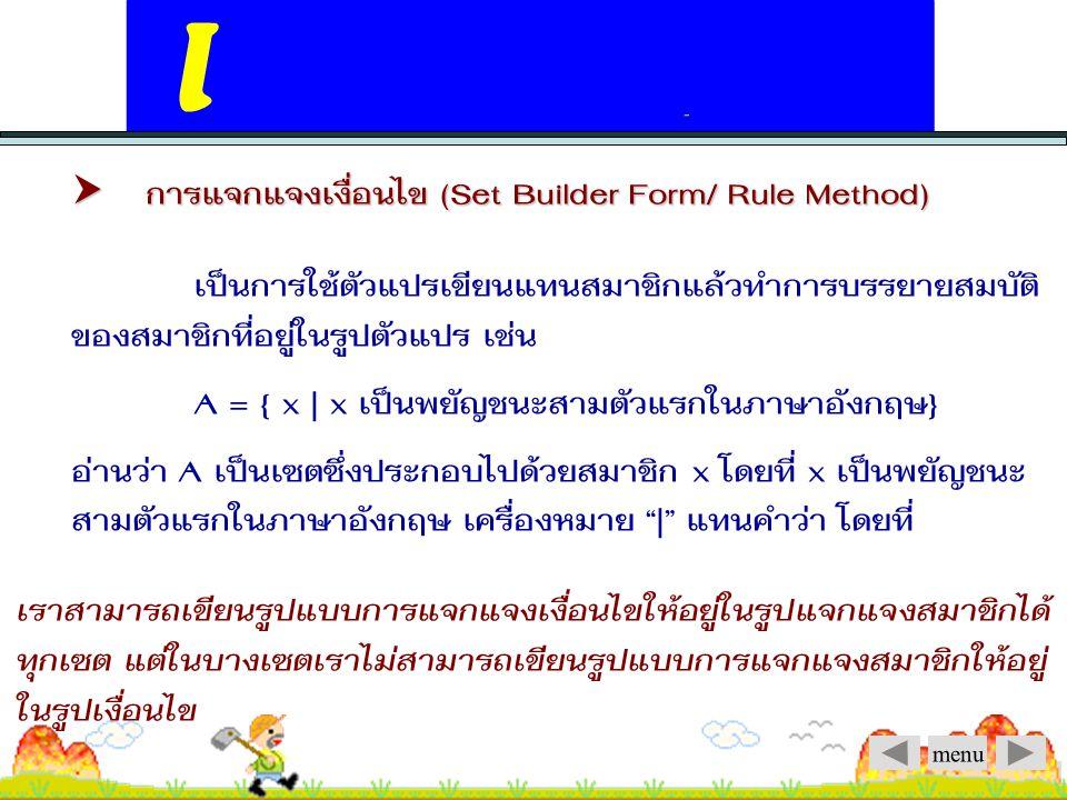  การแจกแจงเงื่อนไข (Set Builder Form/ Rule Method)