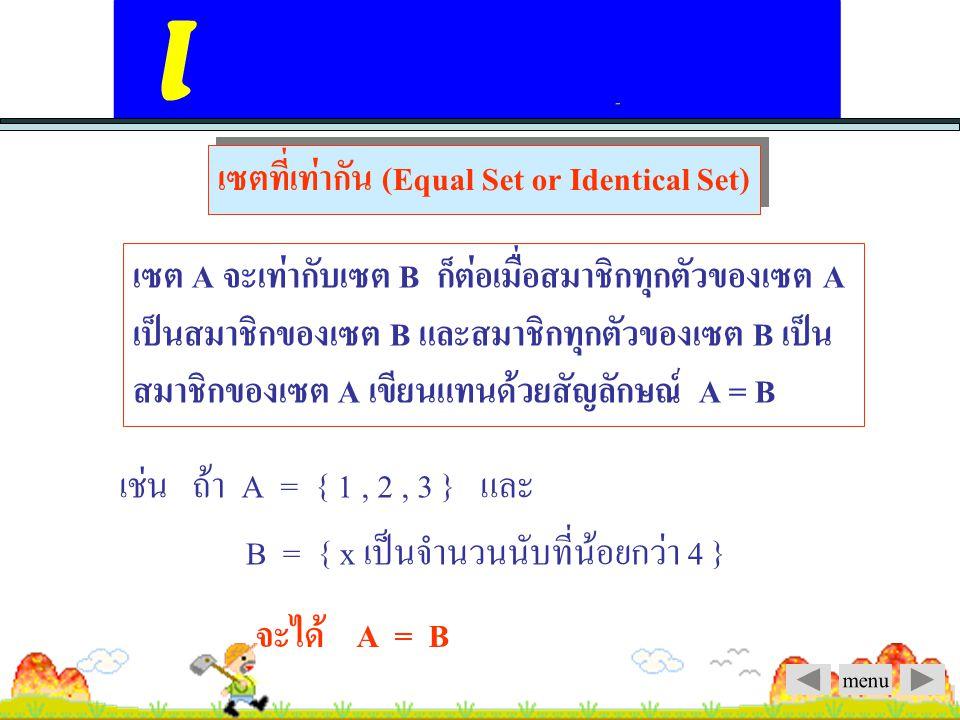 เซตที่เท่ากัน (Equal Set or Identical Set)