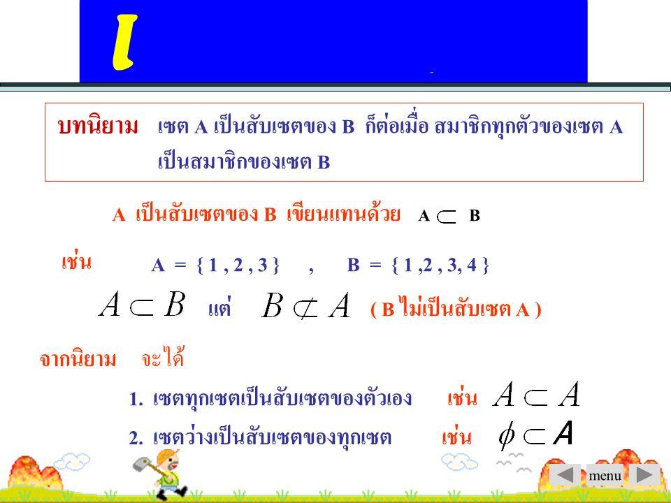 บทนิยาม เซต A เป็นสับเซตของ B ก็ต่อเมื่อ สมาชิกทุกตัวของเซต A เป็นสมาชิกของเซต B. A เป็นสับเซตของ B เขียนแทนด้วย A B.