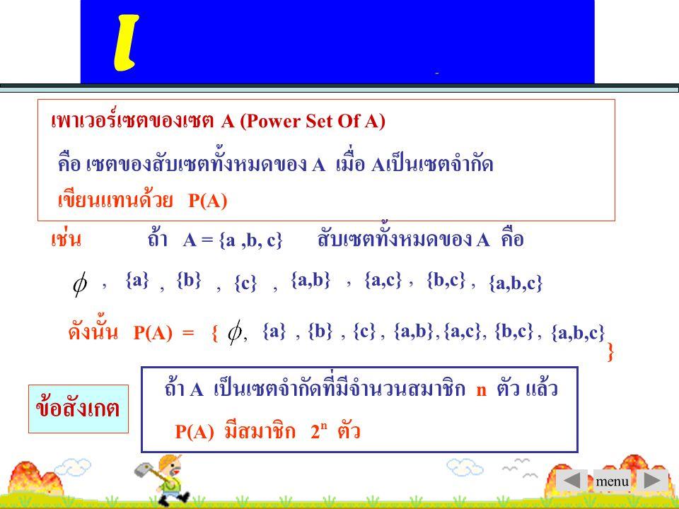 } ข้อสังเกต เพาเวอร์เซตของเซต A (Power Set Of A)